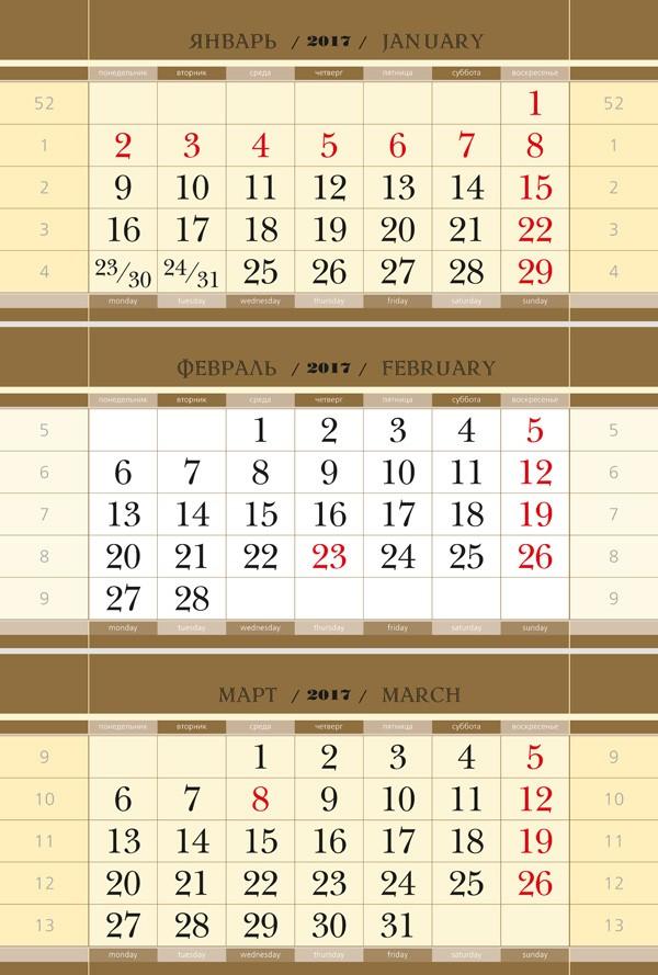 Календари 2017 блоки