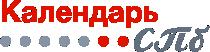 Календарь-СПб
